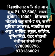 plots for sale in reasonable price in kharar